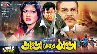 DANDA MERE THANDA l Amin Khan l Moonmoon l Ahmed Shorif l Bangla Movie HD