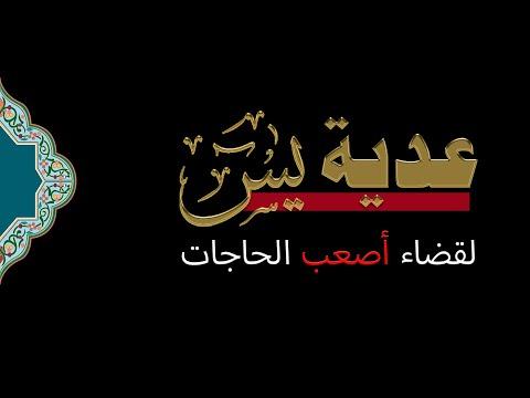 Surah Yasin, Yaseen 41X  Al-Qur'an al-Kareem
