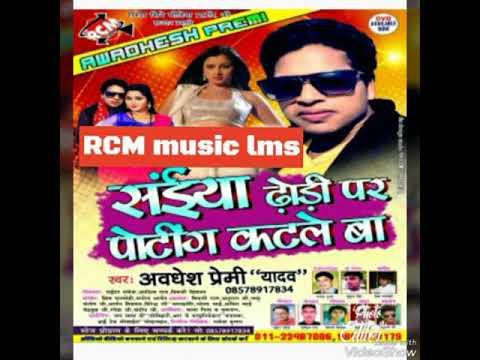 Xxx Mp4 Awadhesh Premi Ka New Video 2018 Saiya Mora Dhori Pa Poting Katle Ba RCM Music Lms 3gp Sex