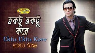 Ektu Ektu Kore Kase Asesi | HD Movie Song | Shakib Khan & Tamanna | CD Vision