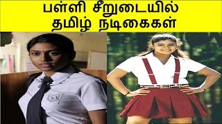 பள்ளி சீருடையில் தமிழ் நடிகைகள்   Tamil Actress in School Dress   Tamil Cinema News Kollywood News
