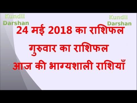 24 May 2018 Rashifal | Aaj Ka Rashifal | आज का राशिफल | आज की भाग्यशाली राशियाँ |  24 मई 2018 राशिफल
