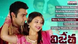 Vijetha | Telugu Movie Full Songs | Jukebox | Taraka Ratna, Swetha Basu Prasad