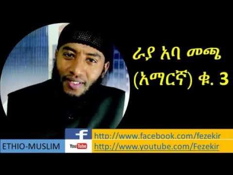 Xxx Mp4 Rayya Abba Macca Vol 3 Amharic Manzuuma Nashida 3gp Sex