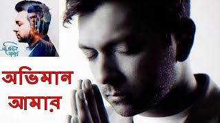 তাহসানের অভিমান আমার।Oviman Amar by Tahsan Khan।Full HD