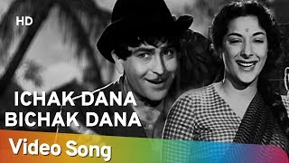 Ichak Dana Bichak Dana - Nargis - Raj Kapoor - Shri 420 - Bollywood Evergreen Songs - Lata