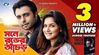 Mon Ronger Achor | Batch 27 | Apurba | Mithila | Tahsin |Bangla New Song | Mizanur Rahman Aryan
