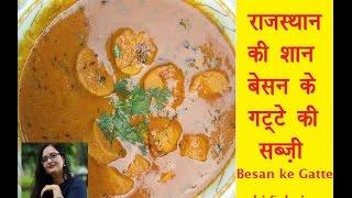 राजस्थानी बेसन के गट्टे की सब्ज़ी|How to make Besan Gatta Sabzi with english subtitles