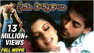 Maine Pyaar Kiya In Telugu | ప్రేమ పావురాలు | Salman Khan | Bhagyashree | Rajshri Movies