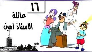 سمير غانم في ״عائلة الأستاذ أمين״ ׀ الحلقة 16 من 30 ׀ مشاكل نفسية