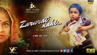 Zarurat Nahi ~ Official Video | Vivek Dixit Films | Latest Hindi Song 2018 | Next Teaser