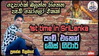 Best Octapad Solo SriLanka | පෑඩ් එකෙන් බේස් ගිටාර්- ප්රසන්න වික්රමගේ🇱🇰