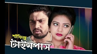 Time Pass | টাইম পাস | Sanita | Biplop | Swapner Karigor | Love Story | Bangla Short Film | 2018