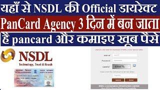यहाँ से लीजिये #NSDL की Official डायरेक्ट Pan Card Agency 3 दिन में बन जाता है Pancard