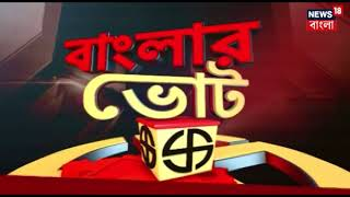 AMAR BANGLA | ১৫ মে প্রথম দফার ভোটের সম্ভাবনা