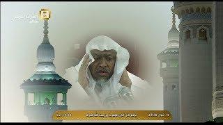 أذان المغرب للمؤذن الشيخ نايف بن صالح فيده اليوم السبت 14 شوال 1438 - الحرم المكي