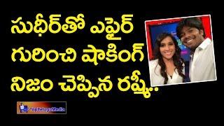 Jabardasth Anchor Rashmi Gautham Gives Clarity About Sudheer Love Affair ||TopTeluguMedia