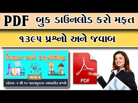 Science and technology || Downlod pdf Free || belif eaxams 2017