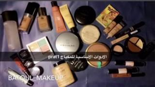 الادوات الاساسية للمكياج part1 - Batoul_makeup
