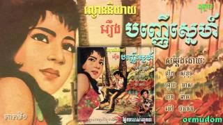 ល្ខោននិយាយ រឿង បញ្ញើស្នេហ៍ - Lakhorn Niyeay - Banh Nheu Snae - Part.1