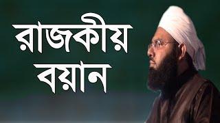 Rajokiw Konthe Bangla Waz। Mufti Osman Goni Muchapori।