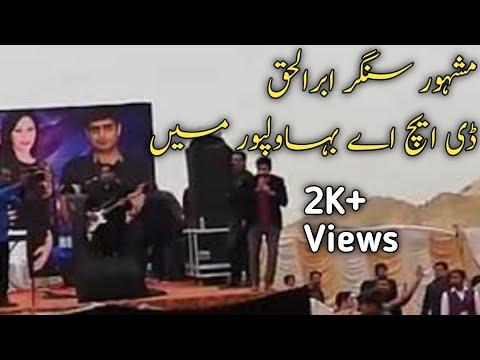 Xxx Mp4 Abrar Ul Haq And Humaira Arshad Live Concert At DHA Bahawalpur 3gp Sex