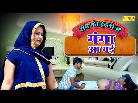 Xxx Mp4 Ganga Aa Gayi Rame Ki Helli Ram Niwas Shokeen Monika Rustam Naveen Amp Rohit Haryanvi Comedy 3gp Sex