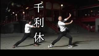 【踊ってみた】千利休【ぎょん&おこじょ】