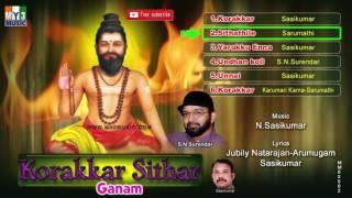 KORAKKAR SIDDHAR SONGS | SITHAR SPECIAL GANAM | தமிழ் பக்தி பஜனை | பக்தி இசை