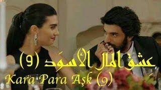 Kara Para Aşk - 9 [HD] عشق المال الأسود ( العشق المشبوه ) - 9