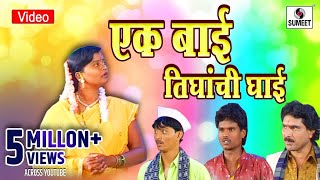 Ek Bai Tighachi Ghai - Sumeet Music - Marathi Comedy Tamasha