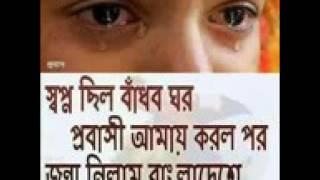 Bangla song কষটের গান