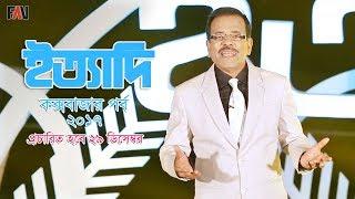 Ityadi - ইত্যাদি trailer | Cox's Bazar episode | On air 29 December 2017