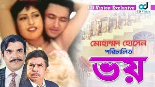 Bhoy (2016) | Full HD Bangla Movie | Prince (New Commer) | Chabi | Miju | Ahmed Shorif | CD Vision