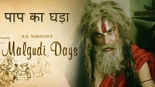 Malgudi Days - मालगुडी डेज - Episode 46 - Cat Within - पाप का घड़ा