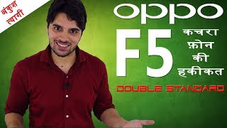 Oppo F5 : Double Standard of YouTubers !! (watch full video) [Hindi]