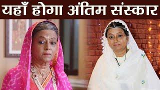 Rita Bhaduri: यहाँ दी जाएगी रीता भादुड़ी को अंतिम विदाई | FilmiBeat