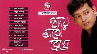 Atik Hasan - Hridoy Majhe Rekho | হৃদয় মাঝে রেখ | Bangla Audio Album | Soundtek