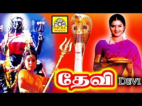 Devi | Super Hit Tamil Divotional Full Movie HD | Amman Bakthi Padam|