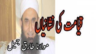 Qayamat Ki Nishaniyan,قیامت کی نشانیاں - Maulana Tariq Jameel,مولانا طارق جمیل - Islamic Bayan