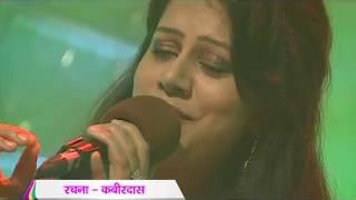 jaag piyari ab kaa sove- Gyanita Dwivedi