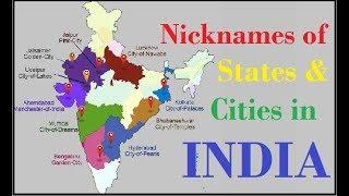 उत्तर प्रदेश के नगरों के उपनाम - Nicknames of cities in UP