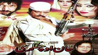 Jahangir Khan,Pashto Action Telefilm - KHAN AUR CHANKAMRI - Sahiba Noor,Pushto Dance,Movie