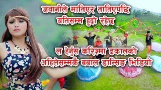 New Superhit Nepali Lokdohori Song 2073/2016 Maya Laauchau Ki By Purnakala BC &  Prakash Bishwokarma