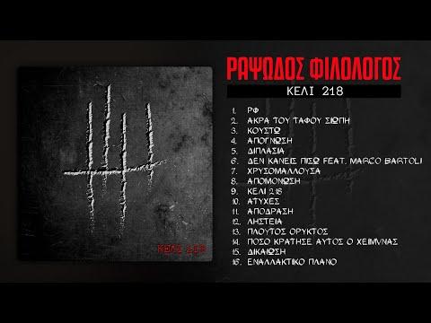16.ΡΦ - Εναλλακτικό πλάνο (με στίχους) {Κελί 218}