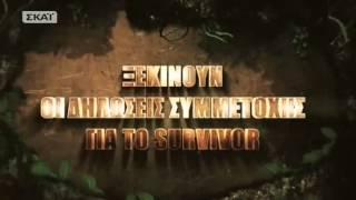 Survivor 2: Kυκλοφόρησε το trailer από τον ΣΚΑΙ για... τις δηλώσεις συμμετοχής