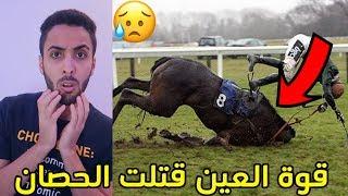 العين والحسد#8 من قوة العين الحصان مات !!!😱😢⛔️