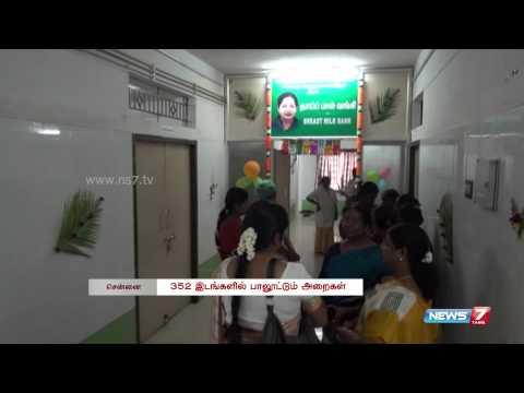 A look at Breast-feeding room and Breast Milk bank | Tamil Nadu | News7 Tamil |