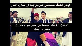 اولین اهنگ مصطفی هنرجو بعد از ستاره افغان | mustafa hunarjo new song