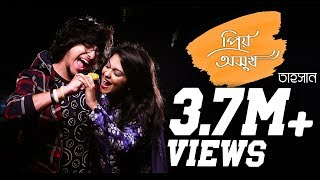 Priyo Oshukh | Full Music Video | Tahsan | Bangla New Song | eTunes Entertainment